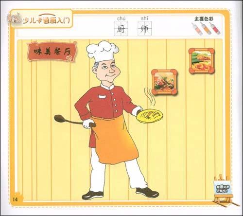 少儿卡通画入门:人物篇(注音版):亚马逊:图书