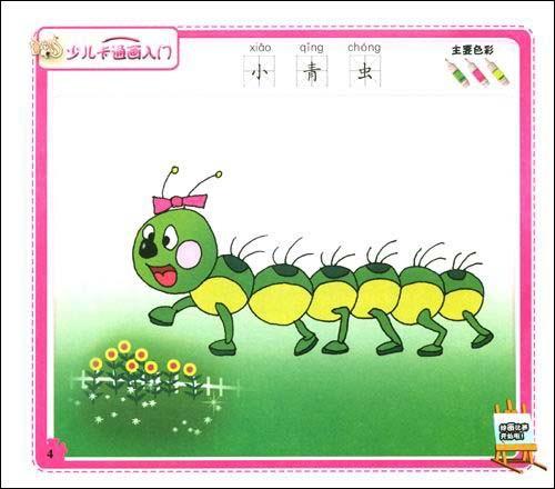 《少儿卡通画入门:动物篇》 王平【摘要 书评 试读】
