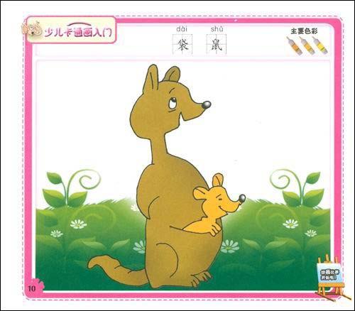 少儿卡通画入门:动物篇平装–2007年4月1日