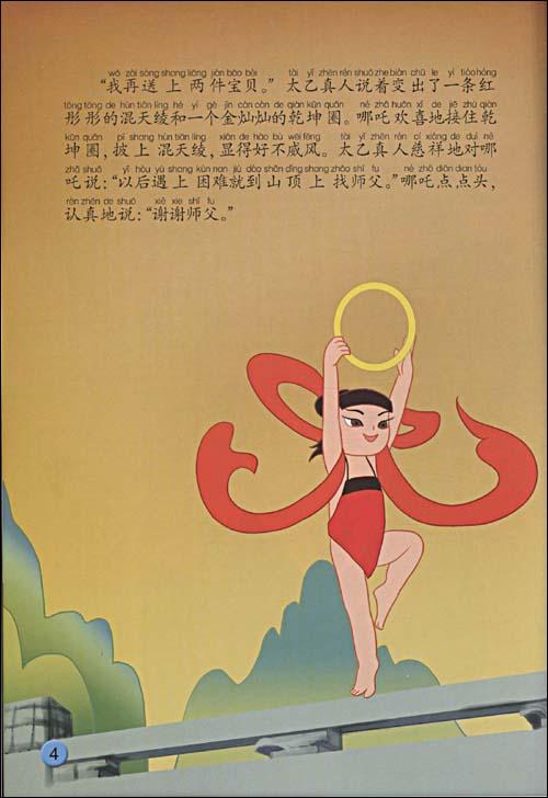 中国动画经典:哪吒闹海