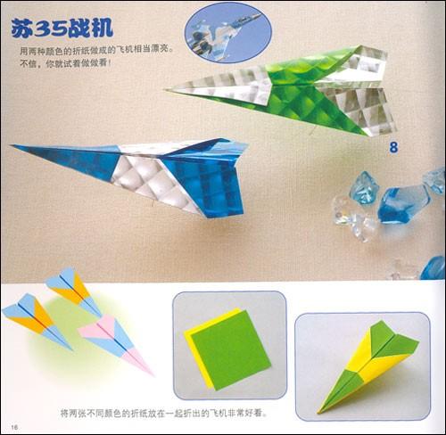 f1飞机折纸大全图解; f22战斗机折纸;