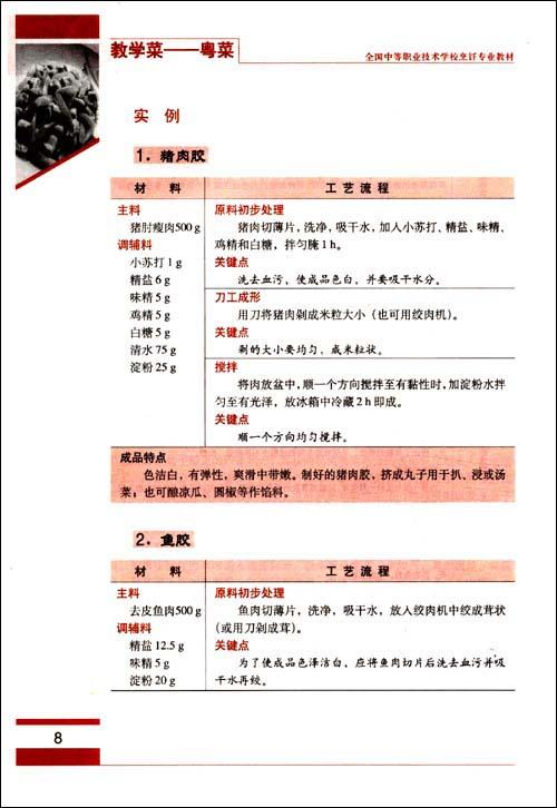 全国中等职业技术学校烹饪专业教材•教学菜:粤菜