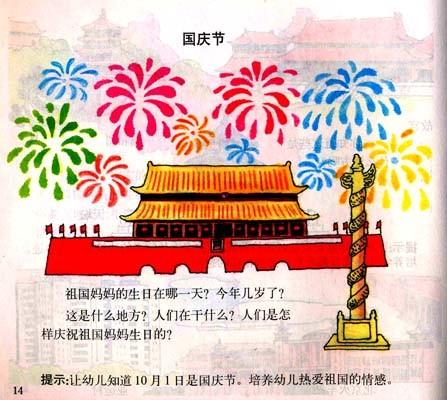 学前班儿童用书常识(秋)/鲍华-图书-亚马逊