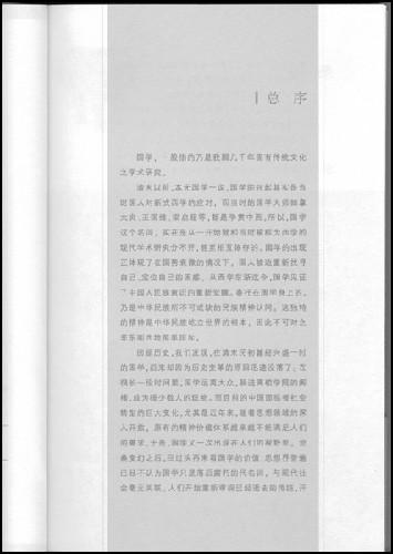 章太炎国学讲义