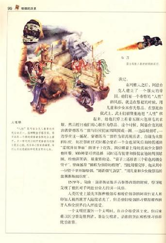 吸烟的历史(经典彩图本)/李科文 卫书彪:图书比价:网图片