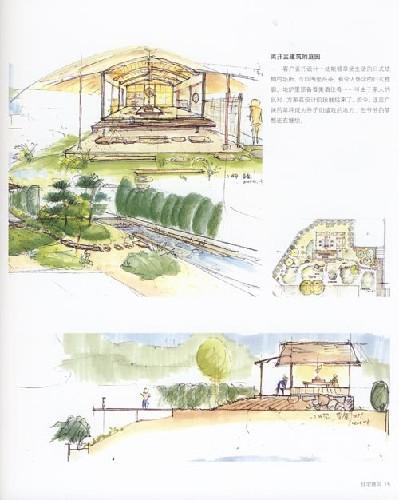 川村善之造园手绘作品集