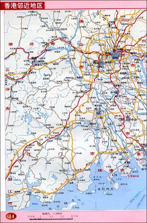 香港特别行政区地图册 [平装]