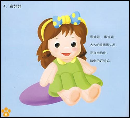 小动物唱歌  8.宝宝的交通工具  9.宝宝的五官画像  10.小狗照相  11.