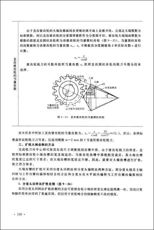 铣工工艺与技能训练 9787504562340 中国劳动社会保障出版社