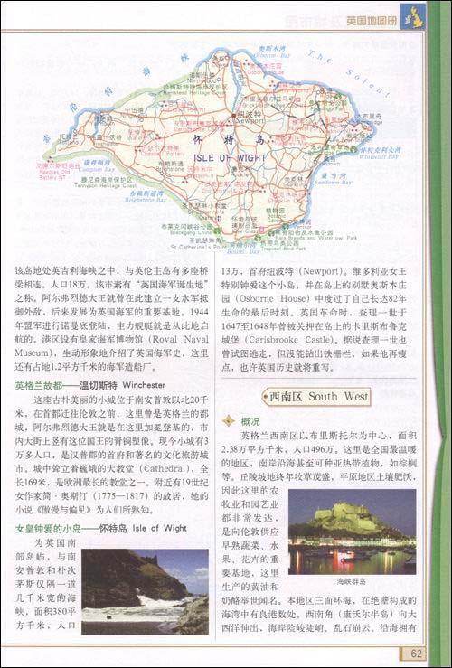 英国地图册/中国地图出版社-图书-亚马逊
