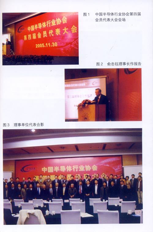 中国集成电路产业发展论述文集