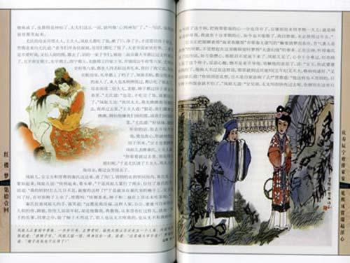 诱红楼贾政和林黛玉,红楼绮梦贾政含黛玉,贾宝玉狂草林黛玉小说.