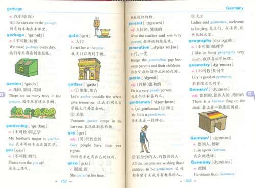 外文社精编小学生英汉词典