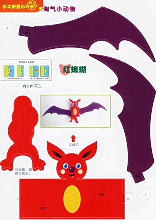 回至 手工折叠小巧手:淘气小动物(3-6岁) (平装)