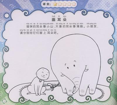 《小太阳画画书》专门为3—7岁的孩子制作,图案线条简洁,形象可爱