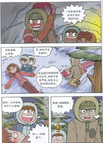我的第一本科学漫画书:西伯利亚历险记