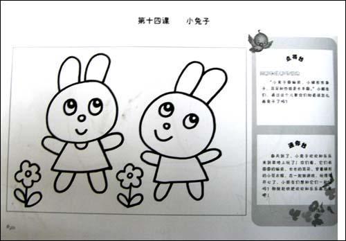 兔子儿童画画大全可爱