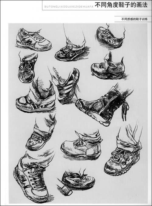 不同角度鞋子的画法 不同角度
