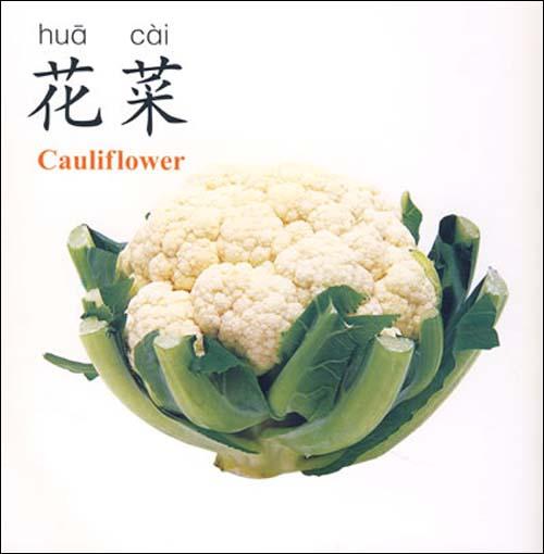 《看图识字:蔬菜》 云南少年儿童出版社【摘要 书评
