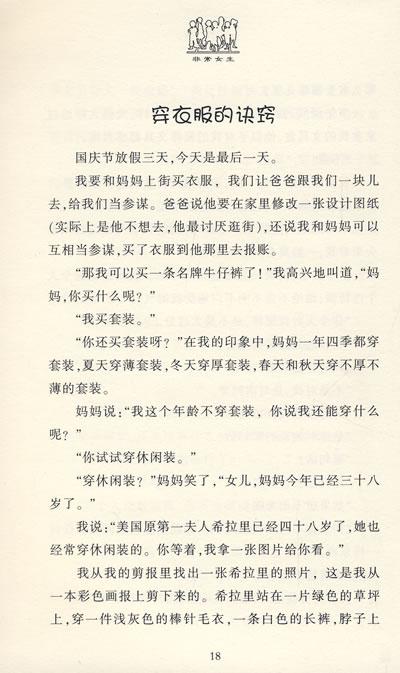 非常系列升级版:非常女生/杨红樱:图书比价:琅琅 ...