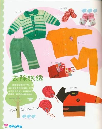 《儿童毛衣编织基础1:小宝宝毛衣500款》