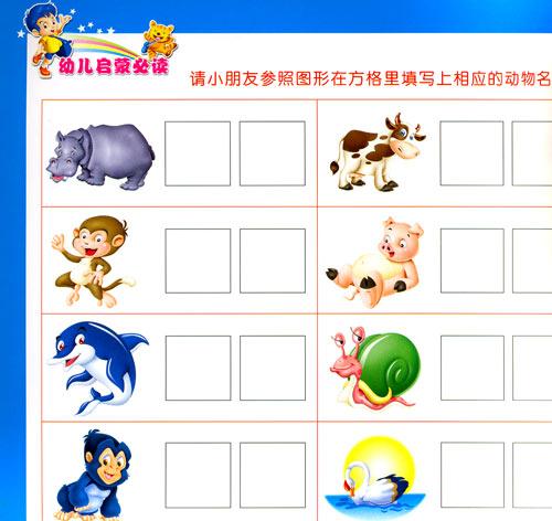 幼儿启蒙必读:动物乐园 [平装]