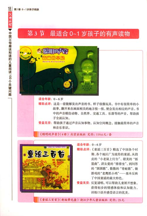 中国父母最该知道的:儿童阅读100个关键问题