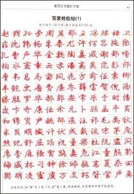 庞中华硬笔行书系列之一:硬笔行书描红字贴
