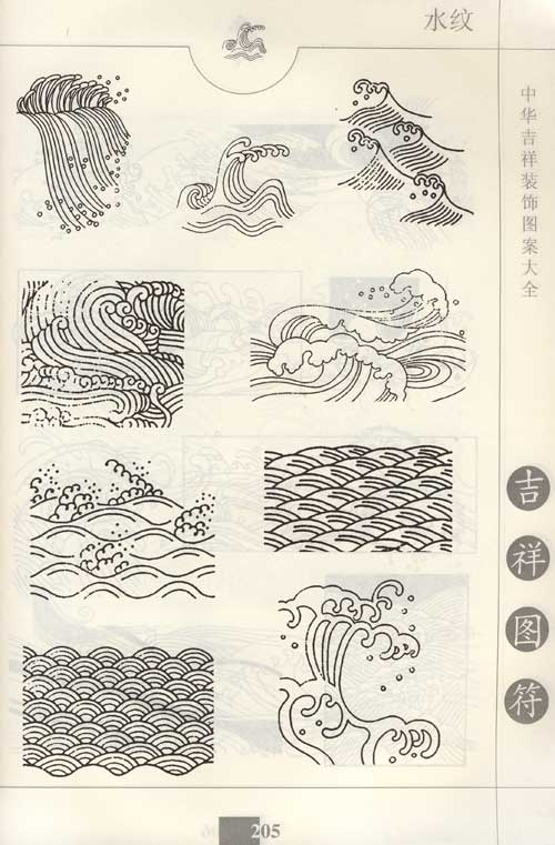 中国传统图案大全,黑白图案设计图片,中国传统吉祥图案图片,中国传统图片