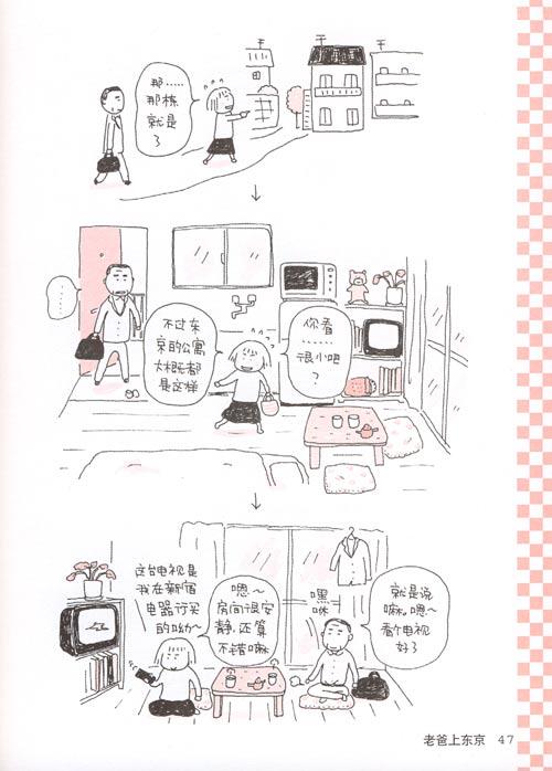 一个人上东京