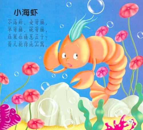 儿歌红蜻蜓伴奏婴儿快乐儿歌