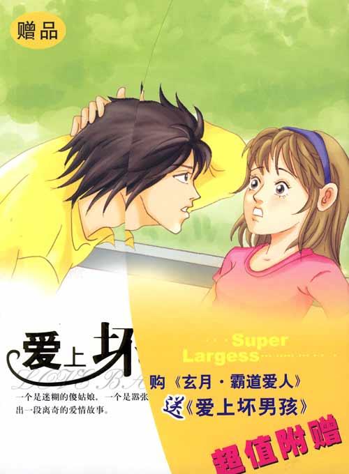 玄月霸道爱人(附赠《爱上坏男孩》)/况月灵-图书