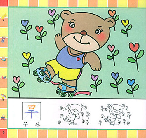 学画画:体育平装–2004年9月1日