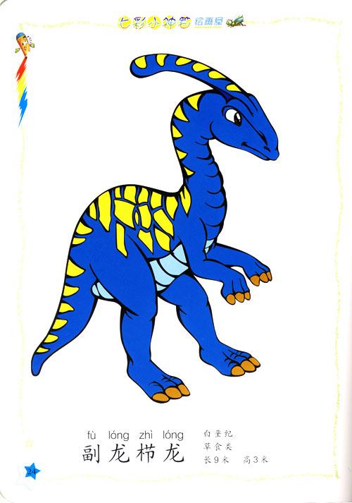 . 恐龙 简 笔画 46p 动物 简 笔画-猪猪侠涂色简笔画 猪猪侠动态宠物壁