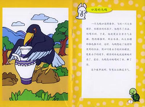 【讲故事 画图画:儿童趣味填色板(伊索寓言)】; 讲故事 画图画:儿童