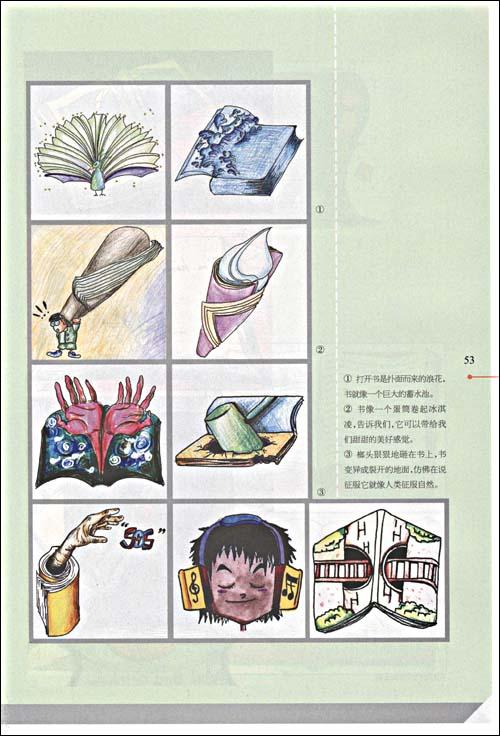 图形创意教学形式是动态的图片