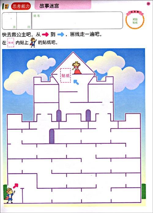 幼儿园迷宫设计图片展示