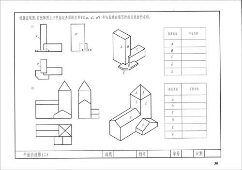 电梯剖面图画图步骤