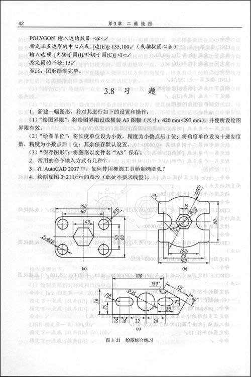 計算機繪圖系統的硬件通常指可以進行計算機繪圖作業圖片