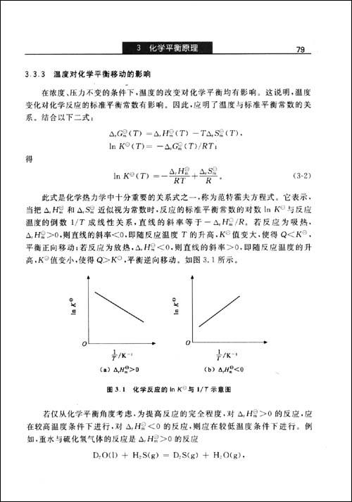 """普通高等教育""""十一五""""国家级规划教材•面向21世纪课程教材•普通化学"""