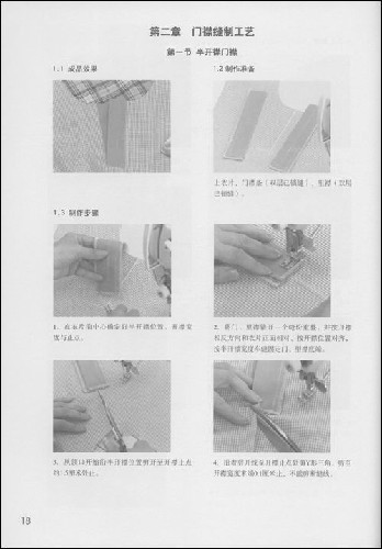 服装成衣工艺