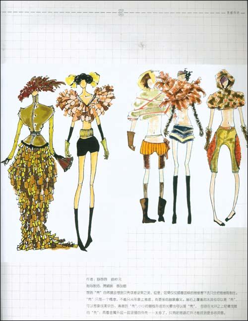 灵感作坊:服装创意设计的50次闪光/陶音-图书-亚马逊图片