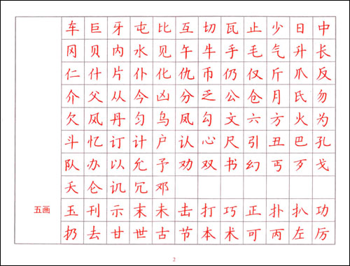 3500常用字钢笔字帖(楷书篇)