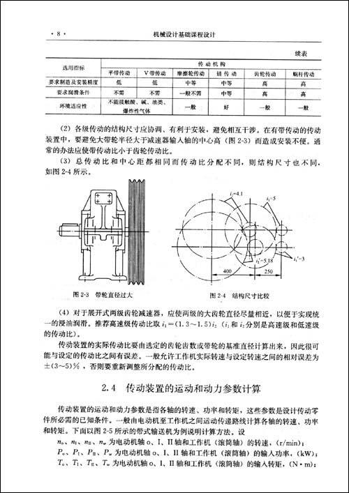 机械设计基础课程设计/王军