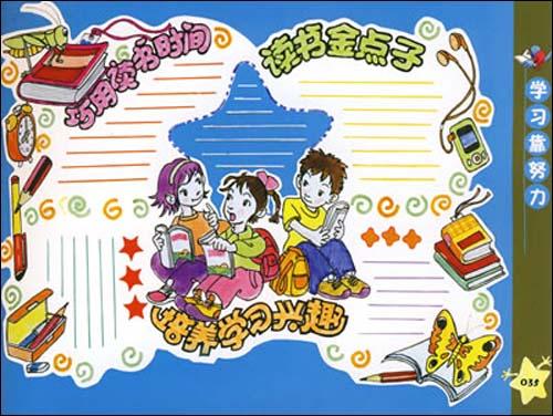 国庆节手绘板报卡通