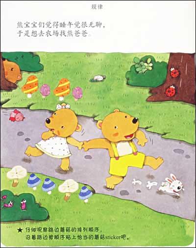 粘贴画游戏作品-动脑贴贴画 4岁数学 韩 韩国Gipun Book出版社