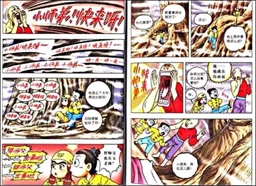 乌龙院大长篇漫画系列(卷10):亚马逊:图书