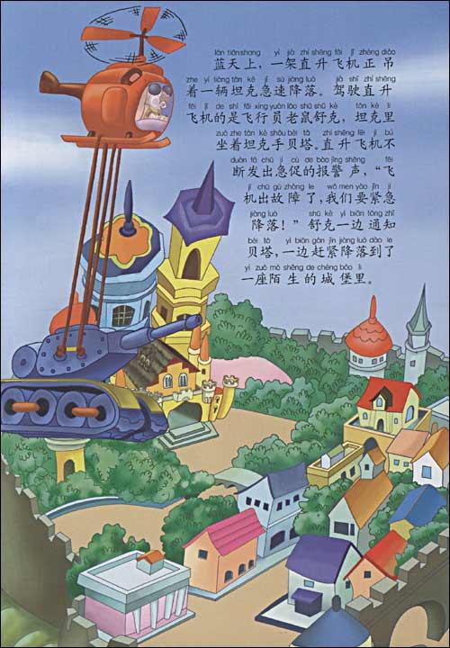中国动画经典:舒克和贝塔之克里斯王国(注音版)
