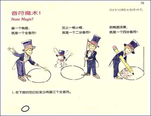 《快乐钢琴启蒙教程(a级)(适用于低龄儿童)(共3册)