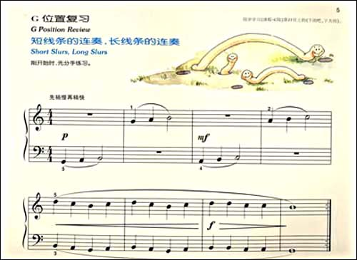 快乐钢琴启蒙教程:c级(适用于低龄儿童)(共3册)(附)